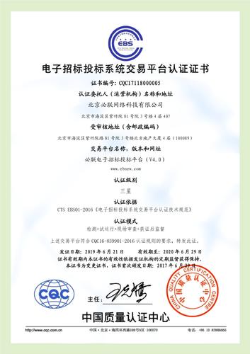 北京必联网络科技有限公司g(3星)-CQC17118000005_00