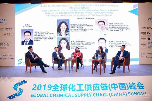 12月6日-上海全球化工供应链(中国)峰会-讨论